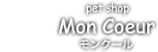 ペットショップモンクール-群馬県高崎市